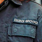 Πρόσληψη 1.500 ειδικών φρουρών στην ΕΛΑΣ