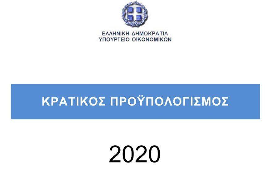 proypologismos 2020 ota kai ota24