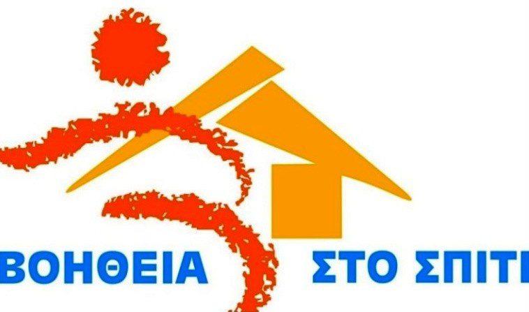 ΒΟΗΘΕΙΑ-ΣΤΟ-ΣΠΙΤΙ ota24