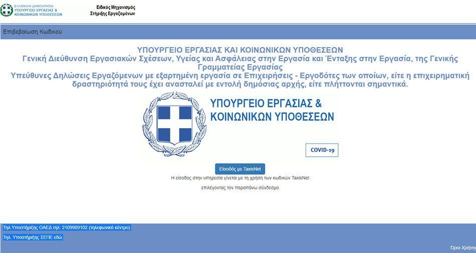 ergani-mixanismos-stirixis-ergazomenon ota24