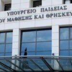 Υπουργείο Παιδείας: Τοποθετηθήκαν οι προσωρινοί Διευθυντές Πρωτοβάθμιας και Δευτεροβάθμιας Εκπαίδευσης (Ονόματα)