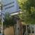 Δήμος Θέρμης: Πρόσκληση υποβολής δικαιολογητικών των επιτυχόντων Ο.Α.Ε.Δ. (ΚΟΧ4/2020)